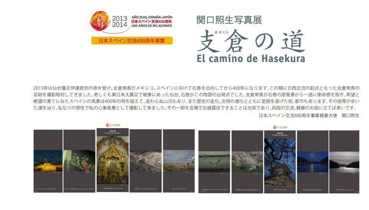 スペイン交流400周年が閉幕、記念の「支倉の道」写真展開催、8月15日まで