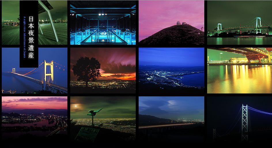 日本夜景遺産に「京都・花灯路」や鉄道夜景など、15か所を新規認定