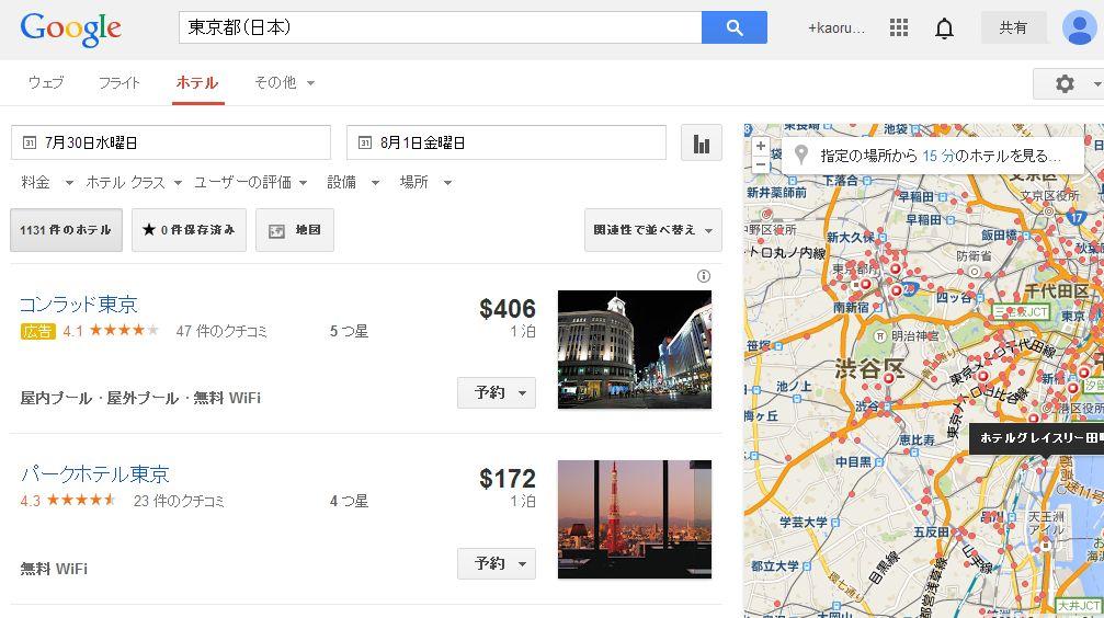 JTB、グーグル「Hotel Price Ads」を開始、検索結果やマップから空室情報や料金を表示