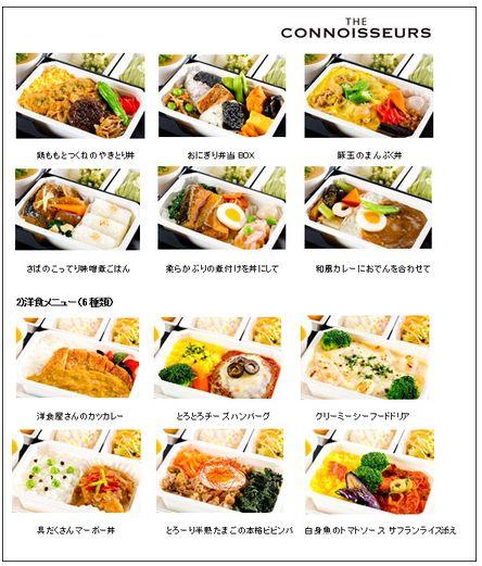 ANA、ソーシャルメディアで国際線「機内食総選挙」を実施、最上位メニューを12月から提供
