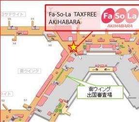 成田空港、第1ターミナル出国後の免税店が増床リニューアル、日本のお土産類を充実