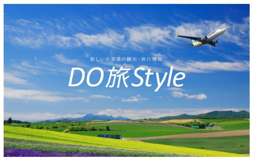 エア・ドゥ、北海道の観光情報を発信する新サイト「Do 旅 style」を展開