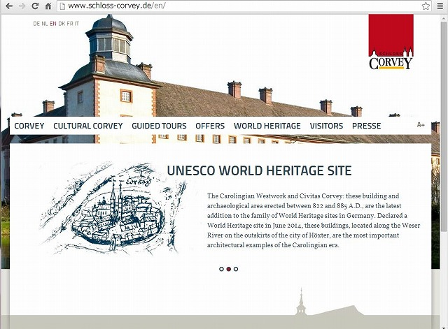 ドイツ、帝国僧院コルヴェイが世界遺産に、カール大帝ゆかりの建造物