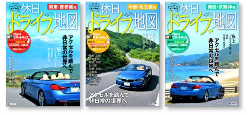 昭文社、ドライブ用の地図を書籍とアプリでセット販売、観光スポット2000件掲載