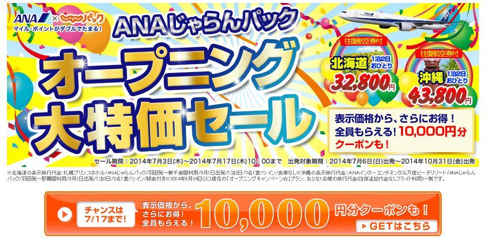 ANAじゃらんパック、ダイナミックパッケージの販売開始、ANA11路線×宿泊施設1万2000軒の組み合わせ