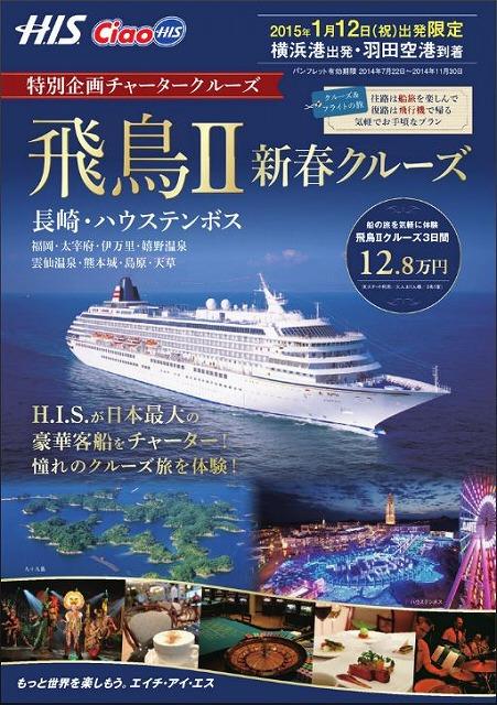 HIS、豪華客船「飛鳥Ⅱ」チャーターで新春クルーズ発売、3日間12.8万円から