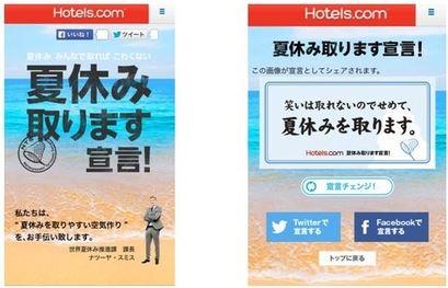 Hotels.com、夏休み取得宣言で割引クーポンを提供、約半数が「夏休みがとりにくい」回答受けて