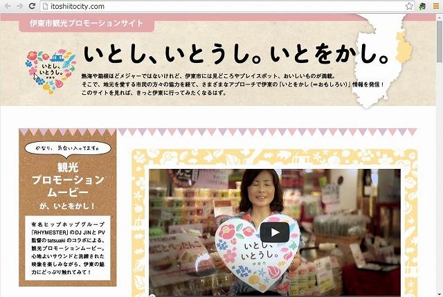 リクルート、静岡県・伊東温泉の誘客宣伝事業を受託、ネット活用でプロモーションを開始