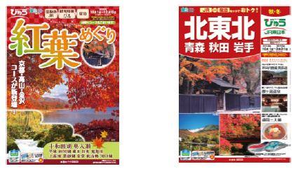 JR東日本、新列車「SL銀河」や鉄道が目的になる旅を販売、秋・下期商品で