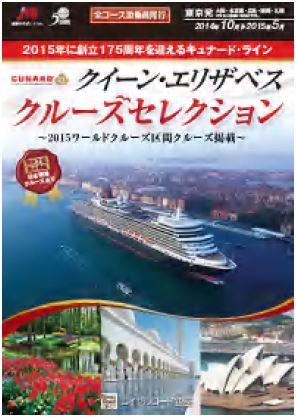 JTB、豪華客船「クイーン・エリザベス」で11コース発売、独占販売の欧州クルーズも