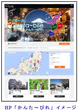 関東6県の観光局「JTB関東交流文化誘致協議会」発足、ユニークベニュー開発や情報サイト開設など