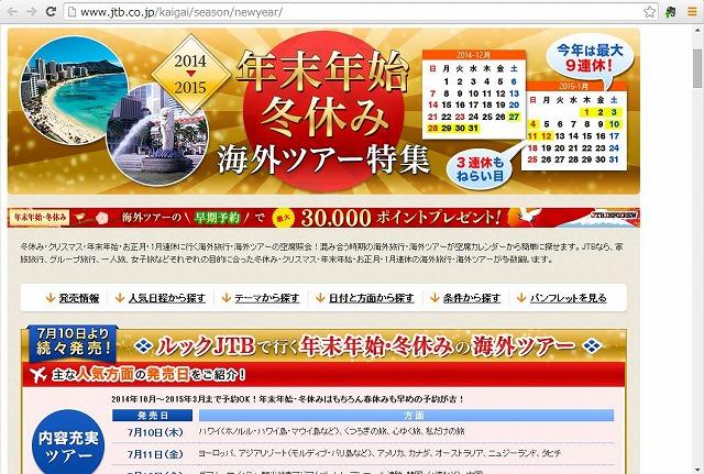JTB、オンラインで年末年始の海外ツアー早期申込みキャンペーン