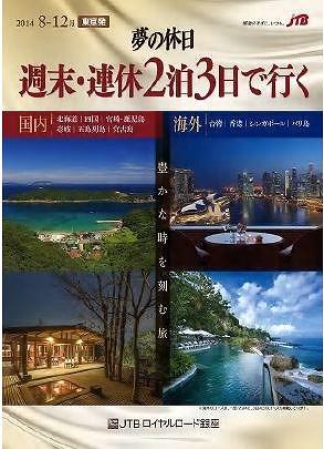 JTB、富裕層向けに週末短期間ツアー、鹿児島3日間59万円等、海外旅行は全ビジネスクラス