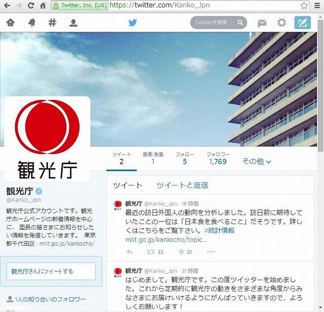 観光庁がツイッターを開始、政策から災害・防災などの新着情報を発信