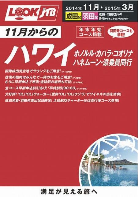 ルックJTB、2014年10月からの海外ツアーで羽田利用商品の集客5割増へ、年間目標は140万人に下方修正