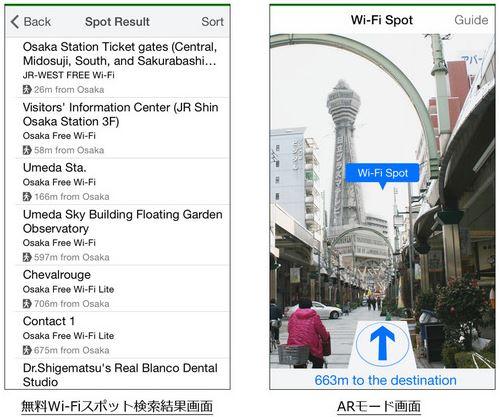 ナビタイム、訪日外国人向けアプリで無料Wi-Fi検索機能を拡充、西日本エリアで