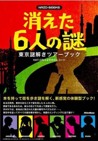 本とスマホ連動で町探検する体験型謎解きガイドブック発売、夏休みの東京観光に活用が可能