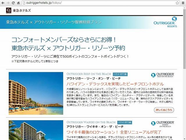 アウトリガーと東急ホテルズ、提携ウェブサイト開設で販売協力を開始