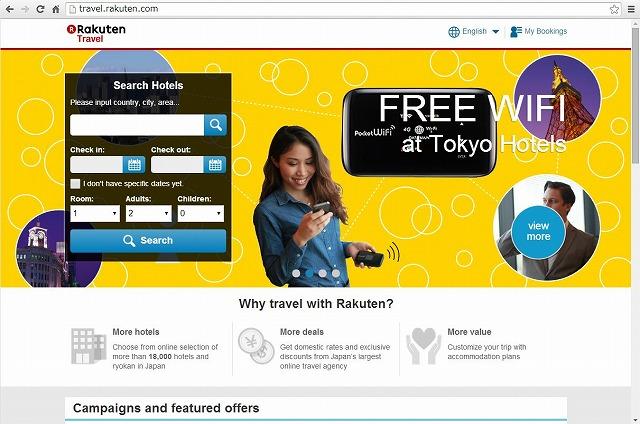 楽天トラベル、訪日強化で外国語サイト刷新、各言語のプラットフォームを統一