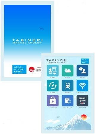 成田空港、訪日外国人滞在中の「困った!」に役立つアプリ提供、オフラインでも利用可能に