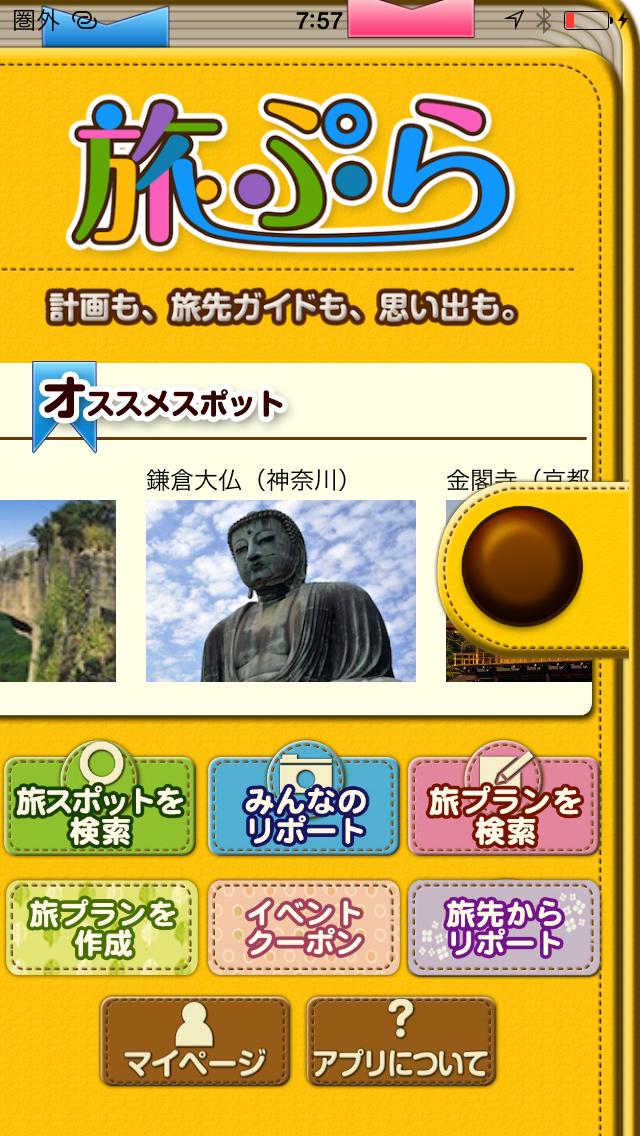 27の自治体・観光協会が観光情報提供で広域連携、観光アプリ「旅ぷら」の全国版で