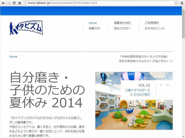 夏休みの子連れ旅行で特集サイトオープン、旅行会社11社が参加で -日本システム開発