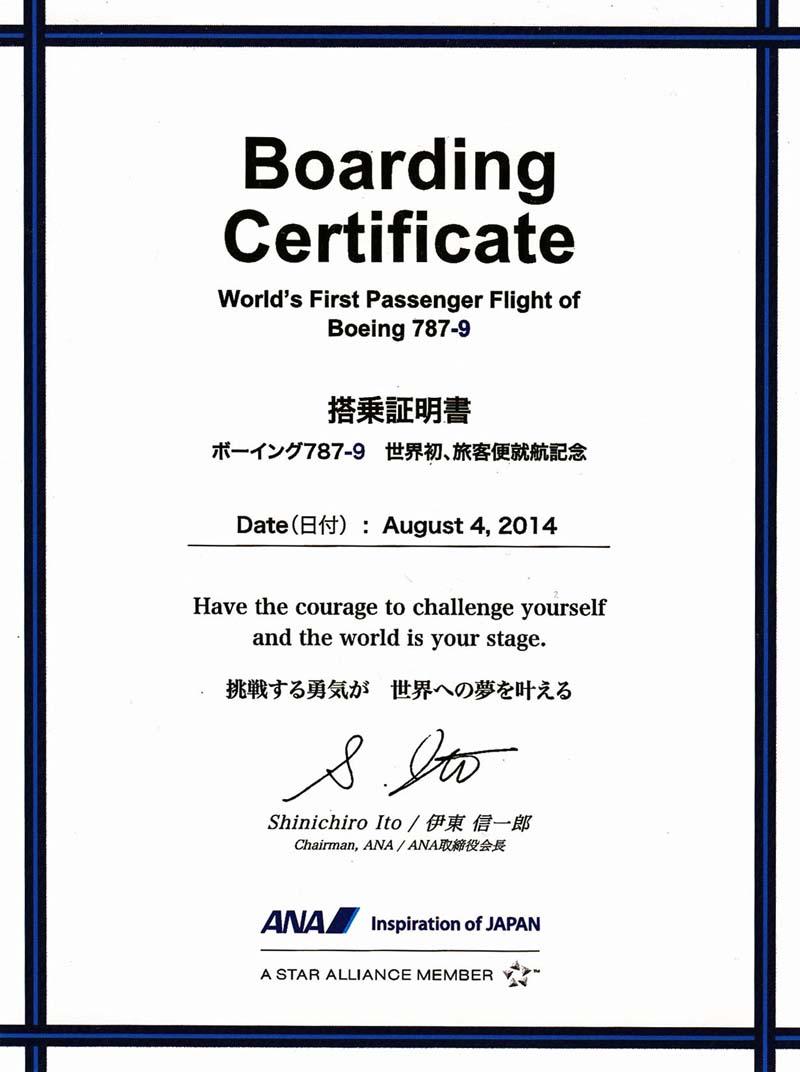 乗客を乗せた世界初フライトを記念する「搭乗証明書」