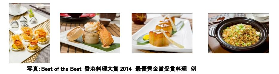 香港最大の中国料理コンテストで最優秀の9皿を発表、点心ではアワビシュウマイなど