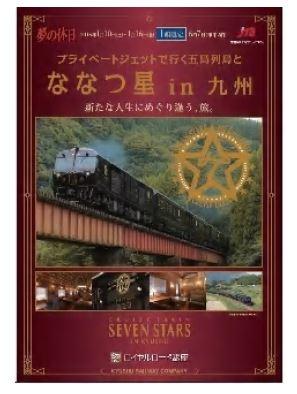 JTB、プライベートジェットと豪華寝台列車「ななつ星」利用の九州ツアー1組4名1000万円で販売