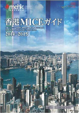 香港政府観光局、MICE向けガイド2014-2015版の配布開始
