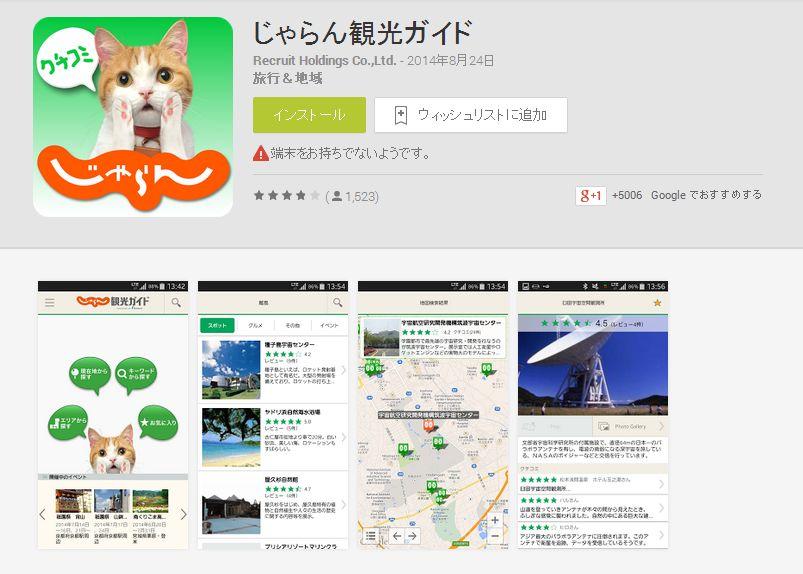 観光地O2Oモデルが加速、スマホアプリで沖縄県のクーポン情報をプッシュ配信 -リクルート