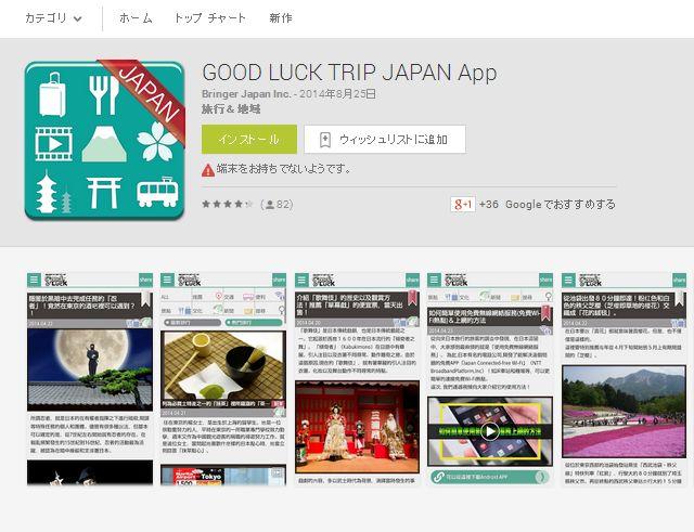 訪日外国人向けアプリ「GOOD LUCK TRIP」に英語版も登場、地図アプリとの連携機能も