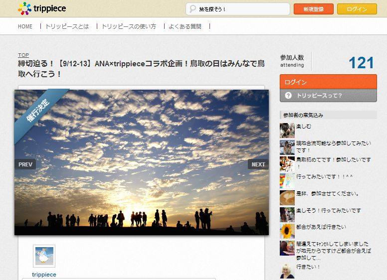 トリッピースとANAセールス、鳥取県と連携で旅行者アイディアをツアーに、砂丘でサンドボードなど