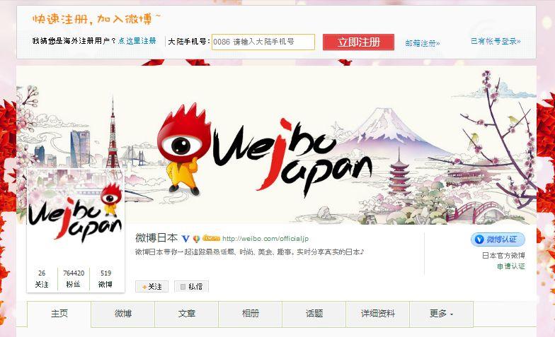 中国の大型連休「国慶節」で訪日旅行キャンペーン、中国最大SNS「微博(ウェイボー)」で ーFind Japan