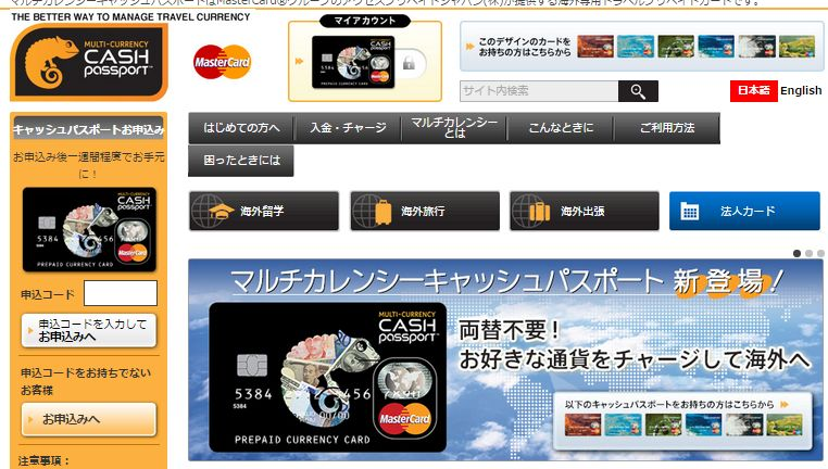 1枚で7通貨対応の海外プリペイドカードが登場、外貨建て入金で事前にレート固定も ーマスターカード