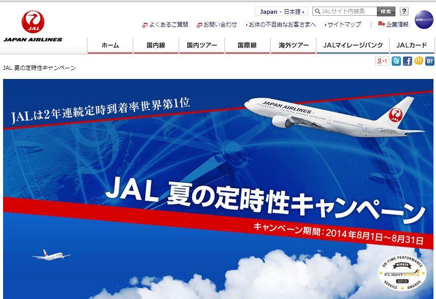 JAL、定時到着率世界1位受賞記念でキャンペーン、日々の実績に連動してマイルと航空券をプレゼント