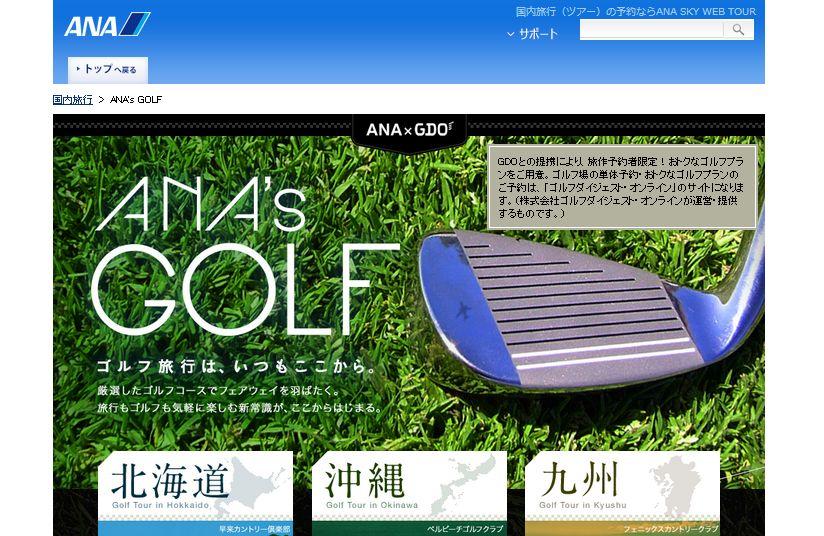 ANAセールス、ネットで国内ゴルフ場を予約できる新サービス開始、ゴルフダイジェスト・オンラインと