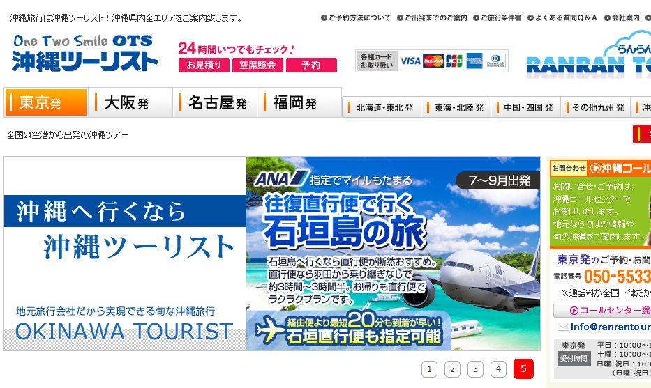 沖縄ツーリスト、国立公園指定の「慶良間諸島」で村と連携事業、観光案内所や観光サイトを運営