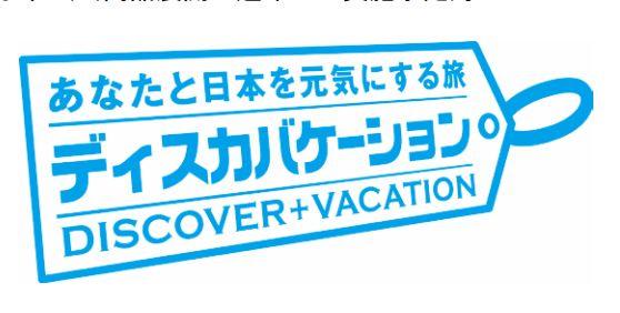 日本観光振興協会、休暇取得で旅をアピールする「1ウィークバカンス2014」展開