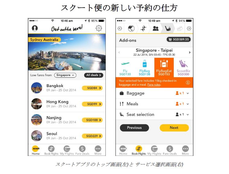 LCCスクート、航空券予約のスマホアプリをリリース、iOSプラットフォームで