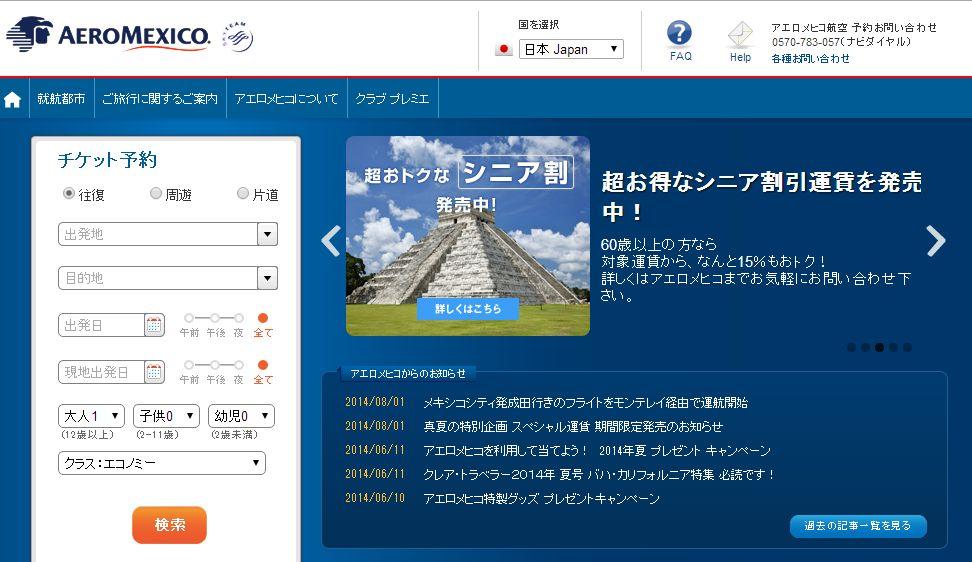 アエロメヒコ航空、日本線の復路で経由地をモンテレイに変更、ビジネス客の獲得見込み
