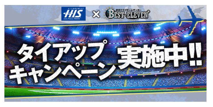 HIS、欧州サッカークラブのソーシャルゲームと共同の限定ツアー販売、VIPシートで観戦など