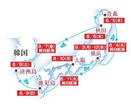 阪急交通社、2015年クルーズチャーター商品を発売、ダイヤモンド・プリンセスで東北夏祭りを訪問