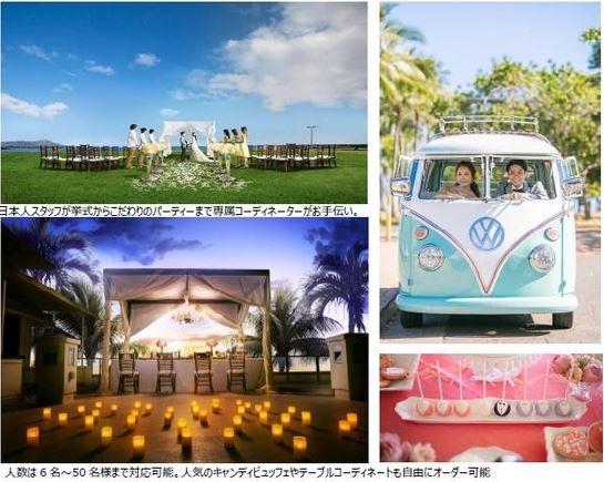 HIS、ハワイとバリ島で新ウェディングを投入、ビーチや牧場で挙式の3プラン提案