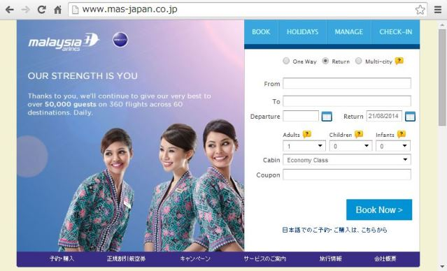 マレーシア航空が完全国有化へ、スケジュールや予約の変更なしで
