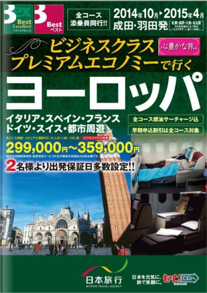 日本旅行、10月以降の海外ツアーは欧州を最重点方面として強化、羽田発の拡充で地方需要の取込みも