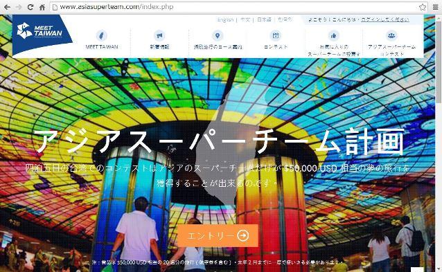 台湾へのインセンティブ旅行の誘致強化で企画コンテスト、優勝者には5万米ドル相当の報償 ー台湾貿易センター