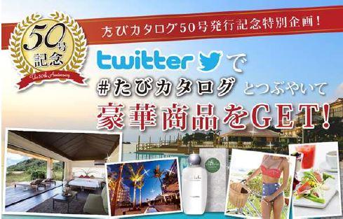 沖縄旅行でツイッター活用のキャンペーン、情報誌クーポン利用促進で ―沖縄ツアーランド