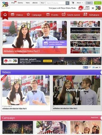 エクスペディアと日本のポップカルチャー紹介サイト、観光庁の訪日旅行促進事業に参画【動画】