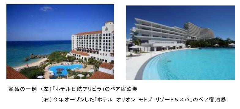 沖縄県民限定のホテル予約サイト「ちゅらとく」登録会員数が10万人を突破
